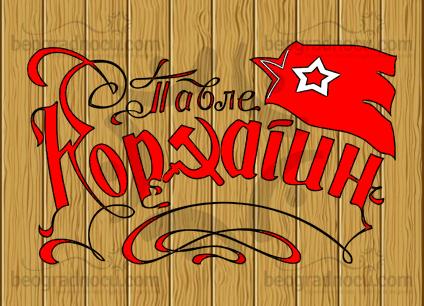 Kafana Korcagin