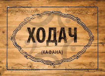 Kafana Hodac