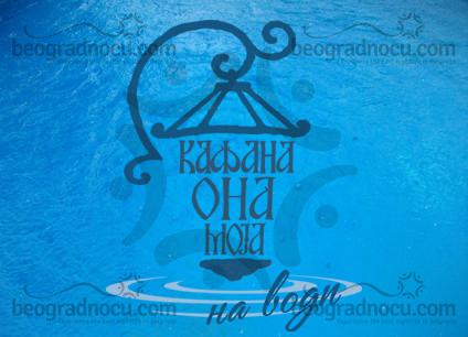 Kafana Ona moja na vodi
