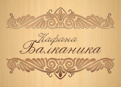 Kafana-Balkanika