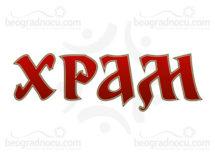 klub-Hram-logo