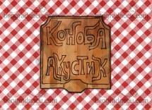 Kafana Konoba Akustik