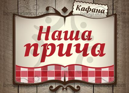 Kafana Nasa Prica Beograd Rezervacije 063 343433 Beograd Nocu