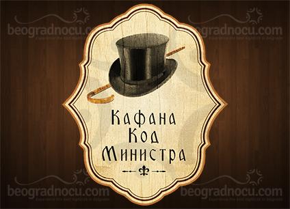 Kod-Ministra-watermark