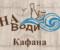 Na Vodi Kafana