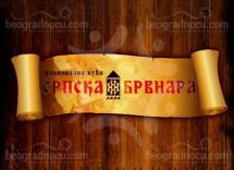 Restoran Srpska Brvnara