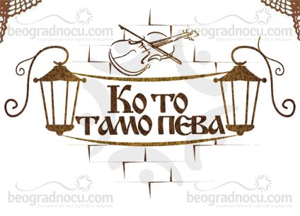 Ko-to-tamo-peva-watermark
