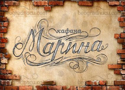 Kafana Marina