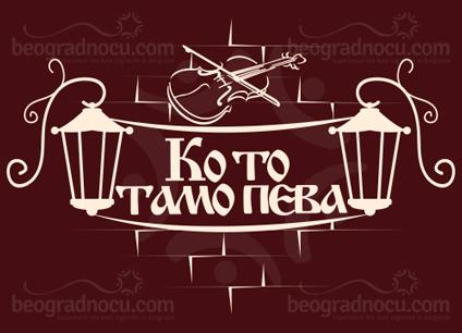 Kafana Ko To Tamo Peva logo