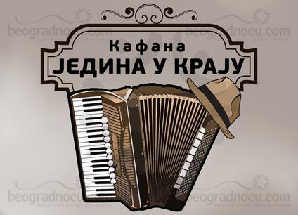 kafana Jedina u Kraju logo