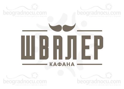 Kafana-Svaler2