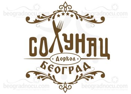 Restoran Solunac logo