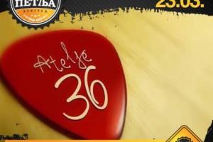 Uživajte u magiji muzike: Večeras u Petlji fantastični Atelje 36!
