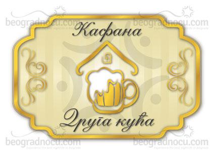 Kafana-Druga-Kuca-logo