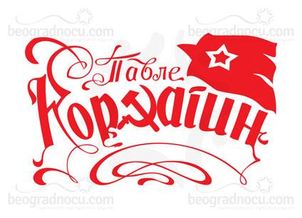 Kafana-Korcagin-logo