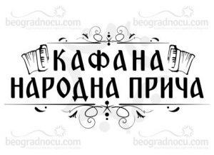 Kafana-Narodna-Prica-logo