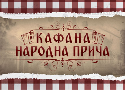 Kafana-Narodna-Prica-logo_