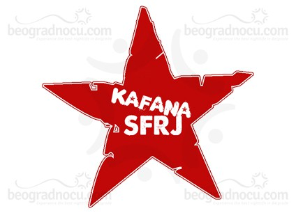 Kafana SFRJ